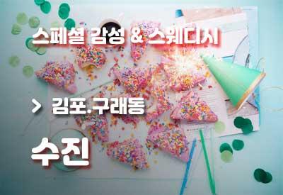 김포-1인샵-수진.jpg
