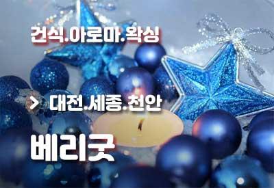 대전-출장마사지-베리굿.jpg