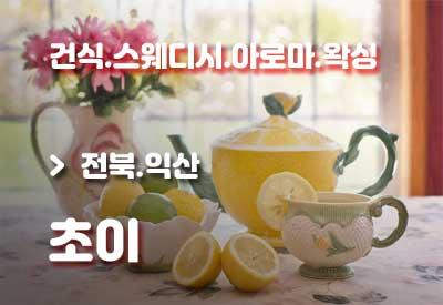 전북익산-마사지-초이.jpg