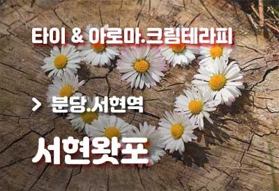 분당서현역-마사지-서현왓포.jpg