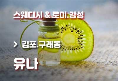 김포-마사지-유나.jpg