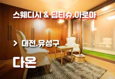대전유성-마사지-다온.jpg