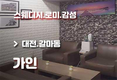 대전갈마동-건마-가인.jpg