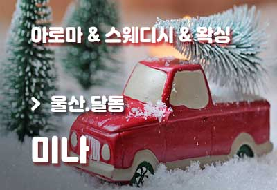 울산남구-1인샵-미나.jpg