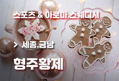 세종-마사지-형주황제.jpg