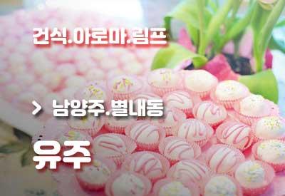 남양주-출장마사지-유주.jpg