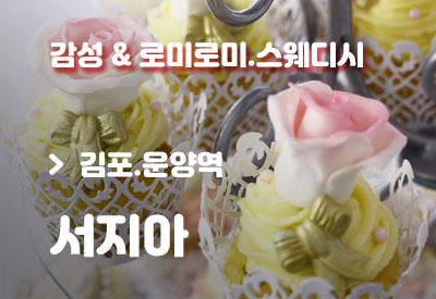 김포운양-1인샵-서지아.jpg