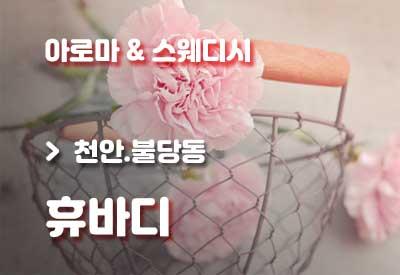 천안-마사지-휴바디.jpg