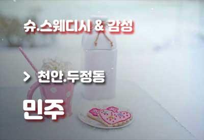 천안-1인샵-민주.jpg