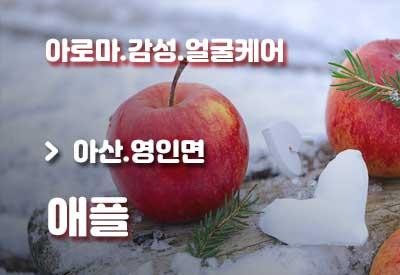 아산-마사지-애플테라피.jpg