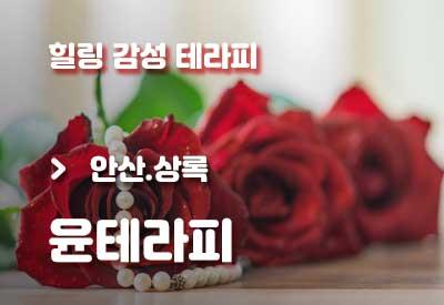안산-1인샵-윤테라피.jpg