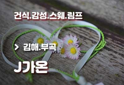 김해-건마-j가온테라피.jpg