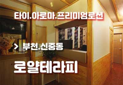 로얄테라피부천신중동.jpg