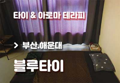 부산해운대-마사지-블루타이.jpg
