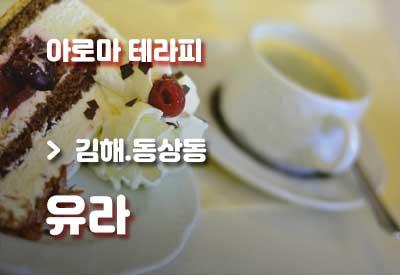 김해-1인샵-유라.jpg