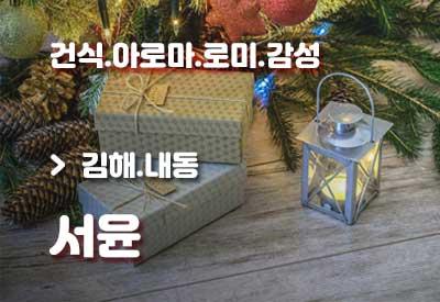 김해-마사지-서윤.jpg