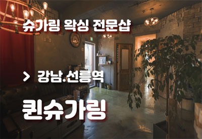 강남선릉-왁싱샵-퀸슈가링.jpg