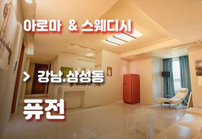강남삼성동-건마-퓨전.jpg