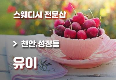 천안-1인샵-유이.jpg