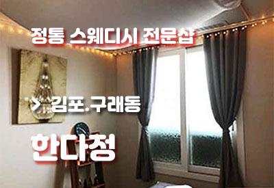 김포-1인샵-한다정.jpg