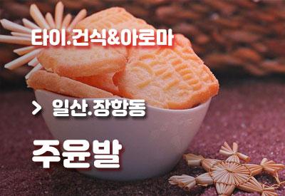 일산-마사지-주윤발.jpg