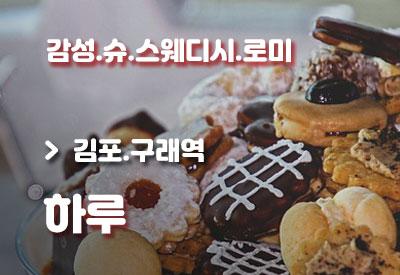 김포구래-1인샵-하루.jpg