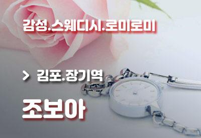 김포-마사지-조보아.jpg