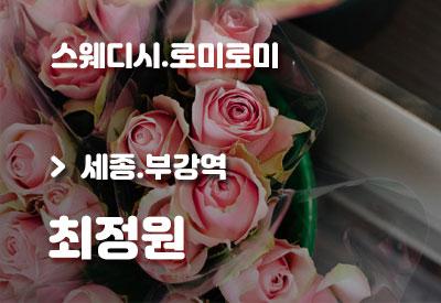 세종-1인샵-최정원.jpg