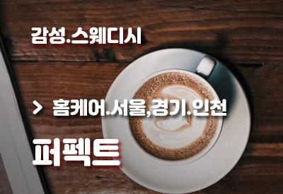 인천구월출장마사지.퍼펙트.jpg