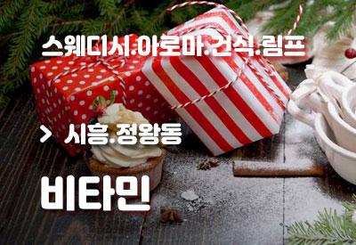 시흥정왕동건마.비타민.jpg