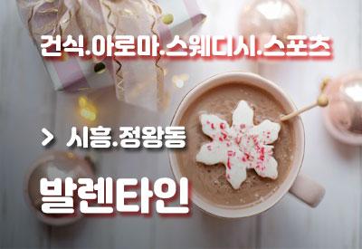시흥-건마-발렌타인.jpg
