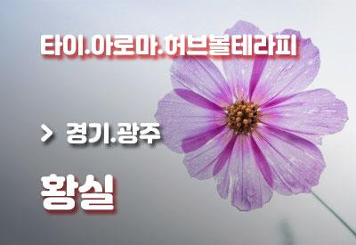 경기광주-마사지-황실.jpg