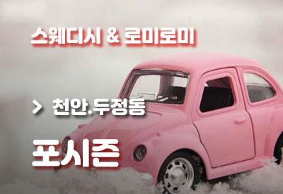 천안-건마-포시즌.jpg
