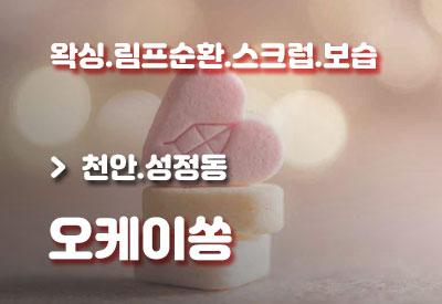 천안-성정동-1인샵.오케이쏭.jpg