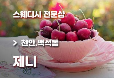 천안-1인샵-제니.jpg