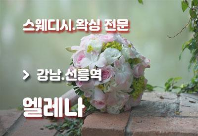 강남선릉역-건마-엘레나.jpg
