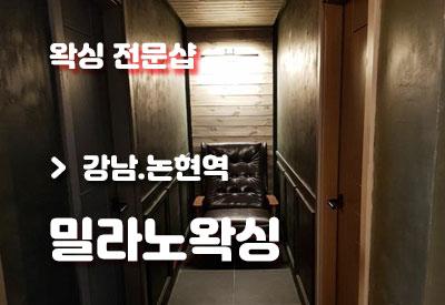 강남논현-왁싱샵-밀라노왁싱.jpg
