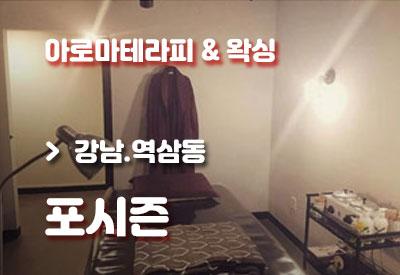 강남-1인샵-포시즌.jpg