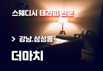 강남.삼성동-마사지-더마치.jpg