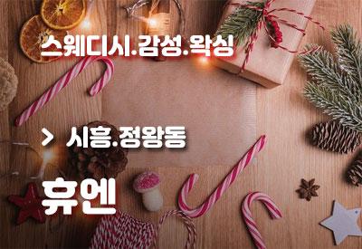 시흥정왕동-마사지-휴엔.jpg