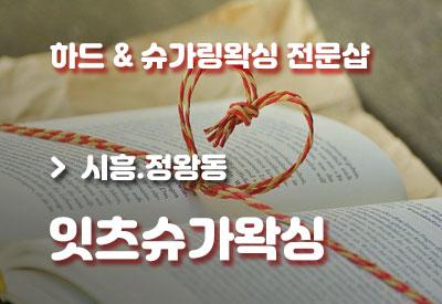 시흥-왁싱샵-잇츠슈가.jpg