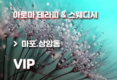 마포상암동-마사지-VIP.jpg