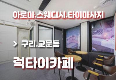 구리교문동-건마-럭타이카페.jpg