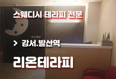 강서발산역-마사지-리온.jpg