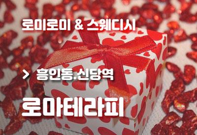 흥인동신당역-건마-로마테라피.jpg