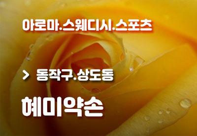 동작상도동-마사지-혜미약손.jpg