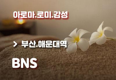 부산해운대-마사지-BNS.jpg