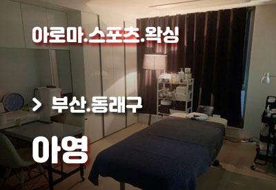 부산동래구-1인샵-아영.jpg