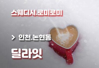 인천-마사지-딜라잇.jpg