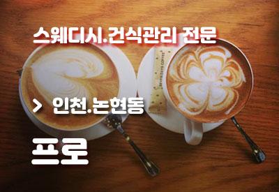 인천-건마-프로.jpg